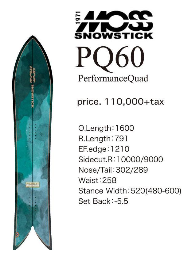 17FW MOSS SNOWSTICKモス スノーステック/モススノーステック/SNOW SURFING/スノーサーフィンアイテム:『PQ 60/ピーキュー60』豪華特典多数有ります♪