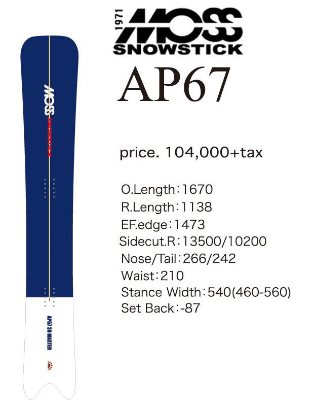 17FW MOSS SNOWSTICKモス スノーステック/モススノーステック/SNOW SURFING/スノーサーフィンアイテム:『AP67/エーピー67』豪華特典多数有ります♪
