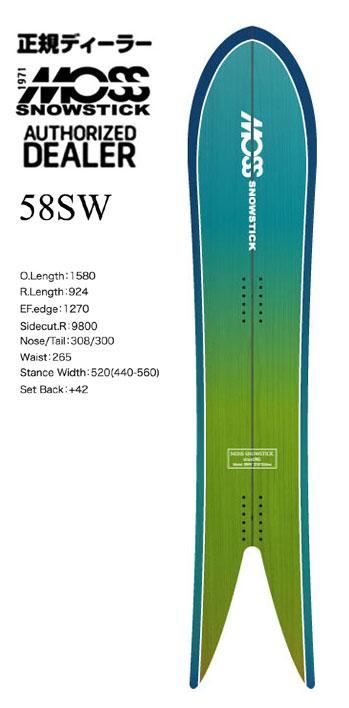 19FW MOSS SNOWSTICKアイテム:『58SW/58エスダブリュー』モス スノーステック/モススノーステック/SNOW SURFING/スノーサーフィン豪華特典多数有ります♪
