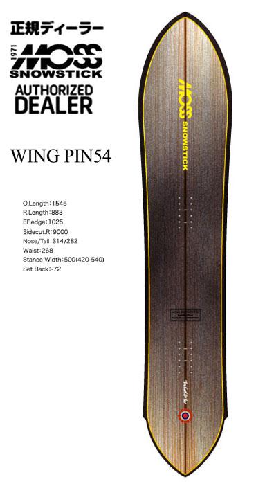 19FW MOSS SNOWSTICKアイテム:『WING PIN 54/ウイングピン54』モス スノーステック/モススノーステック/SNOW SURFING/スノーサーフィン豪華特典多数有ります♪