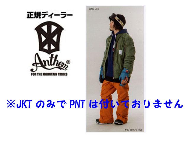 18FW ANTHEM・アンセムANTHEM WEAR・アンセム ウエアー『MA-1 JKT/エムエーワン ジャケット』カラー:KHAKI※JKTのみでPANTSは付いておりません