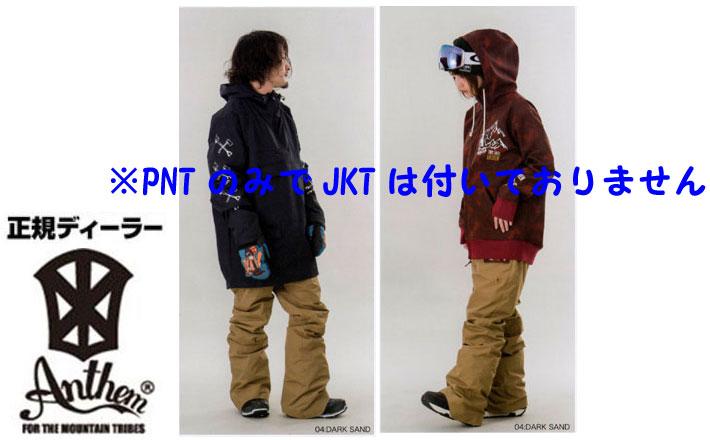 18FW ANTHEM・アンセムANTHEM WEAR・アンセム ウエアー『MID SHAPE PNT/ミッドシェイプパンツ』カラー:DARK SAND※PANTSのみでJKTは付いておりません