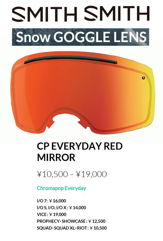 SMITH・スミス スペアレンズ・LENS『レンズカラー:CP EVERYDAY RED MIRROR』※ゴーグル種類によって価格を加算しております。【I/O7】【I/OX】【I/O】【I/OS】【VICE】【PROPHECY】【SHOWCASE】【SQUAD XL/SQUAD/RIOT】