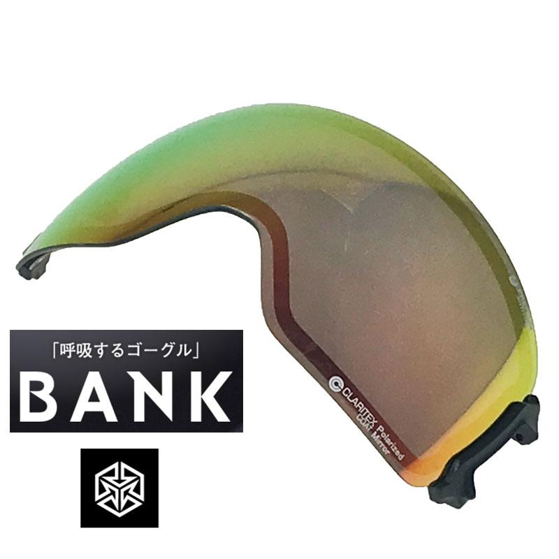 LBK-0892 RDGRY DICE BANK用レンズ(MIT 偏光 撥水 PAF)DICE BANK (バンク) モデル専用スペアレンズ