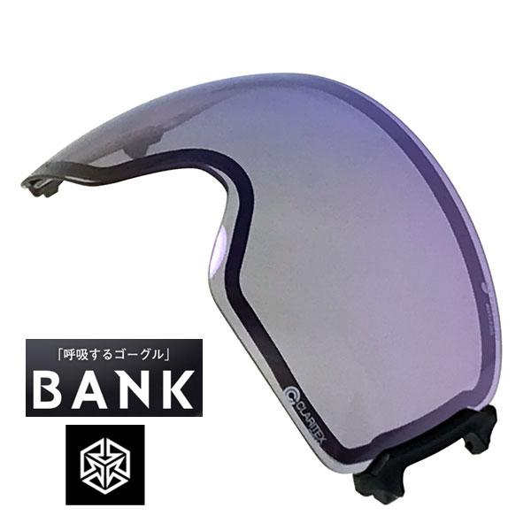 LBK-4165 UL DICE BANK用レンズ(ULTRA ミラー 撥水 PAF)DICE BANK (バンク) モデル専用スペアレンズ
