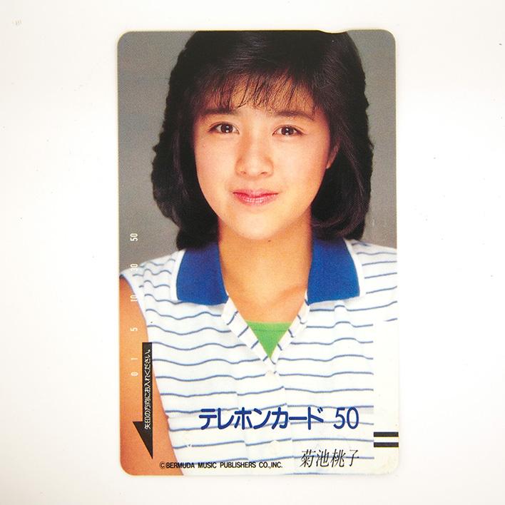 菊池桃子 テレホンカード 50度 テレカ【未使用品】【中古】