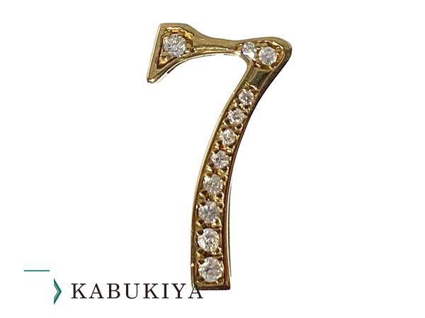 ナンバー ネックレスチャーム K18/ダイヤモンド ゴールド No.7 数字 ペンダント トップ メンズ・レディース 兼用 人気ブランド【中古】xx17‐23890RS