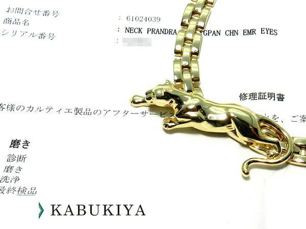 Cartier カルティエプランドラネックレス パンテール 750YG/エメラルド/オニキス レア 希少メンズ・レディース ユニセックス 人気ブランド【中古】18-29778AO