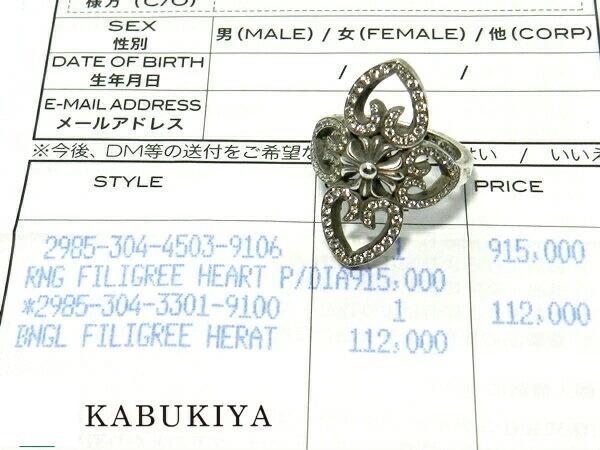 Chrome Hearts クロムハーツフィリグリーハートリングw/P.DIA パヴェダイヤ 指輪 アクセサリー シルバー インボイスメンズ・レディース ユニセックス 人気ブランド【中古】71-41040AO