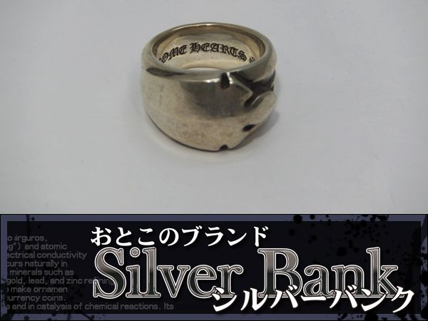 Chrome Hearts - クロムハーツ フレアニーシングルリング #15 メンズ レディース【中古】16-2995NK