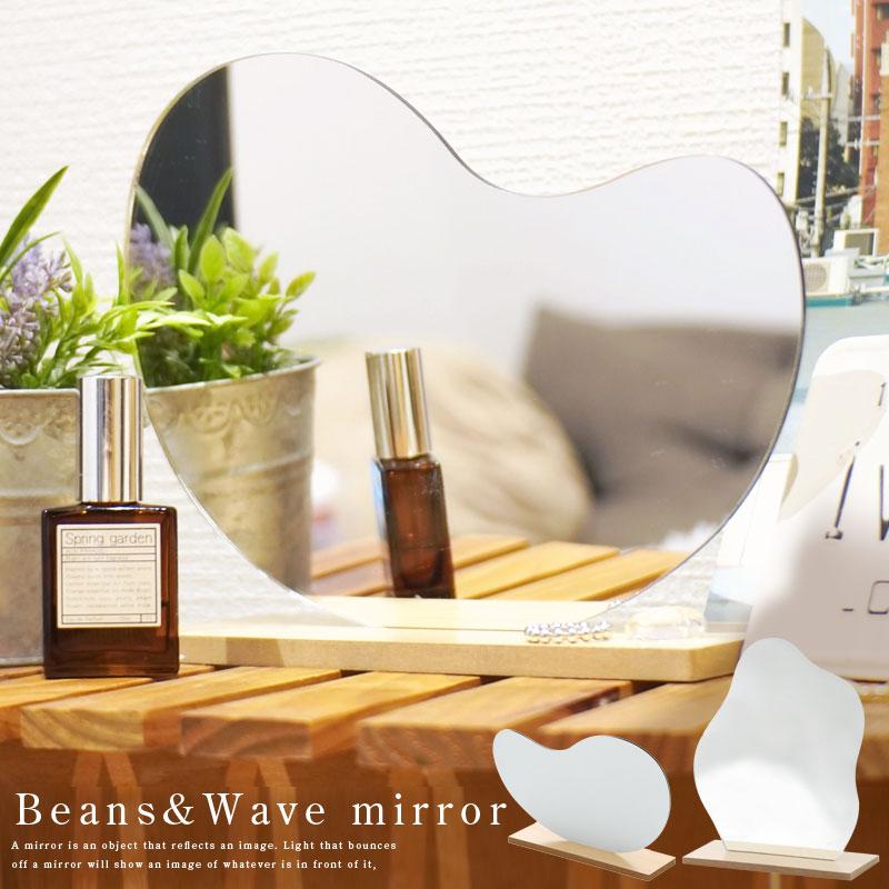 新登場 卓上ミラー 鏡 ビーンズミラー インテリア 韓国 北欧 変形ミラー ミラー ウェーブミラー おしゃれ 購入 卓上鏡 スタンドミラー シンプル 変形 メイクミラー me-005 ビーンズ デスクミラー 韓国インテリア 化粧鏡 インテリア雑貨