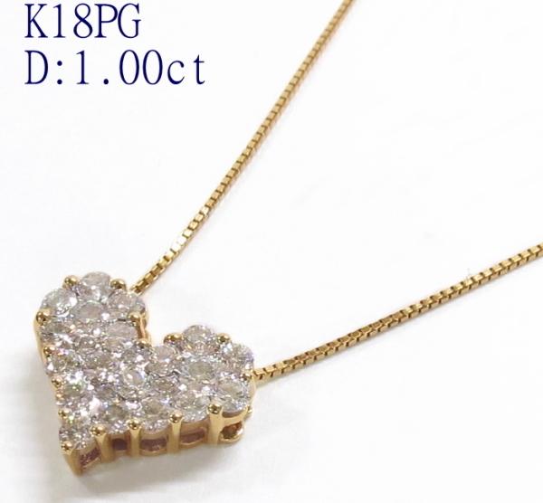 美品 良品 K18PG 格安 ダイヤネックレス D:1.00ct 長さ45cm ケース付き 安値 ハート ダイヤモンド