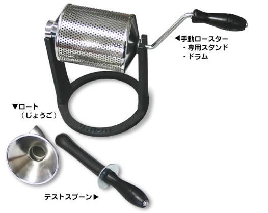 【送料無料】ユニオンオリジナル 手動ロースター FLC0101 自家焙煎