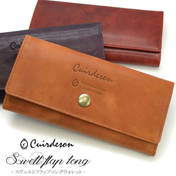 Cuirdeson キュイールデソン 二つ折り長財布 スヴェルトフラップロング 日本製 CU120WL【女性 レディース ウォレット saifu 牛革 レザー】【Luxury Brand Selection】