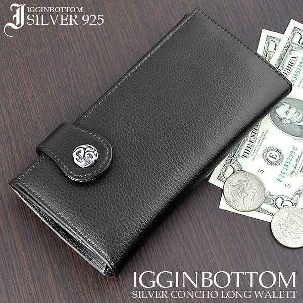 Igginbottom イギンボトム 長財布 IG-0617【メンズ 男性 牛革 レザー ウォレット】【Luxury Brand Selection】