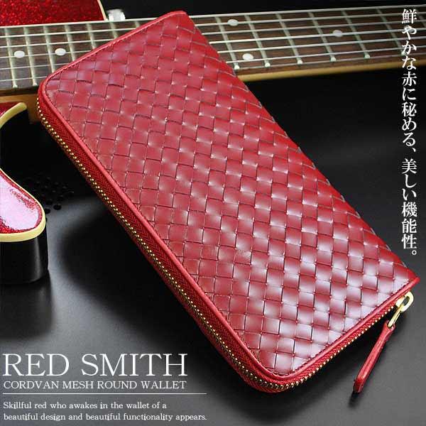 1b6797ed107a REDSMITHレッドスミスラウンドファスナー長財布レッドメッシュコードバンRSX01【レディース/メンズ