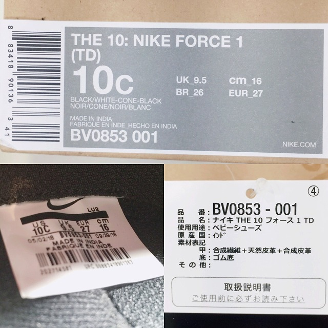 It includes the consumption tax with the NIKE AIR FORCE 1 (TD) OFF WHITE THE 10 18AW Nike air force VIRGIL ABLOH Virgil horsefly low sneakers shoes