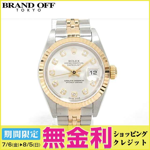 【最大24回まで無金利】【中古】ロレックス デイトジャスト 腕時計 ウォッチ 時計 レディース xK18YG(イエローゴールド)xダイヤモンド(10P) (79173G) | 送料無料 レディース腕時計 ブランド腕時計 防水 ブランド おしゃれ