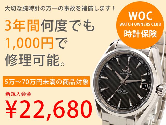 Watch Owners Club 5万~70万円未満の商品用/時計 保険/ウォッチ オーナーズ クラブ/腕時計 ブランドオフ