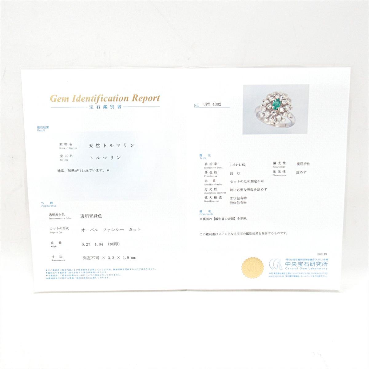 ジュエリー パライバトルマリンリング 指輪 レディース PT900 プラチナ x パライバトルマリン0 27ctダイヤモンド1 04ctJEWELRY BRANDOFF ブランドオフ ブランド アクセサリー リングJKFl1cT