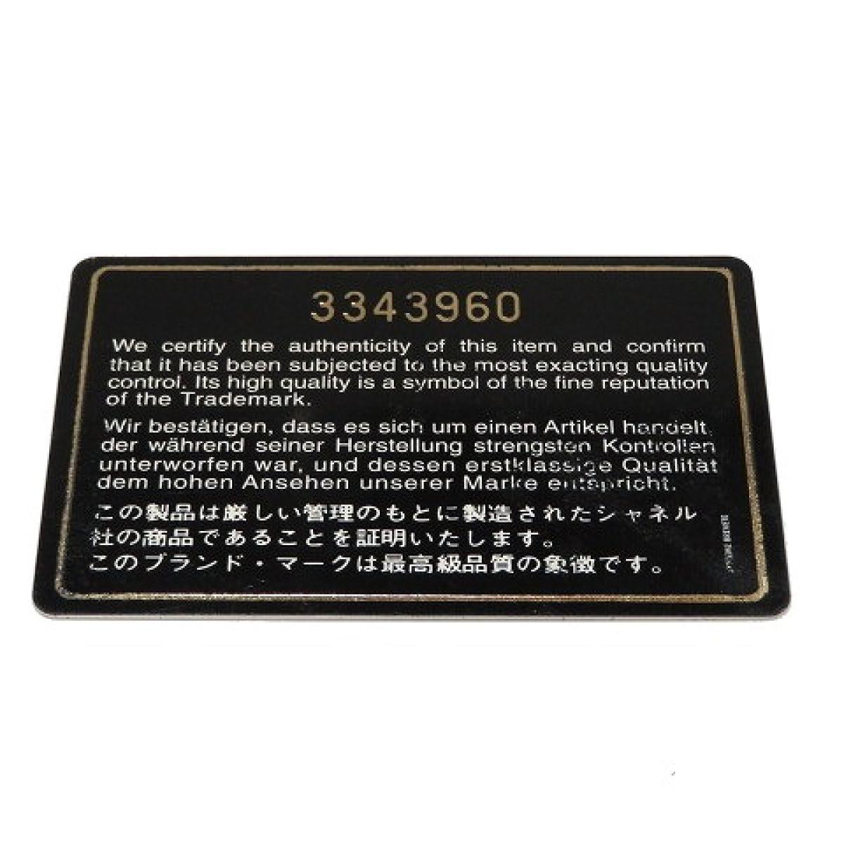 【中古】シャネルビコローレスーパーモデルチェーンショルダーバッグレディースレザーブラック