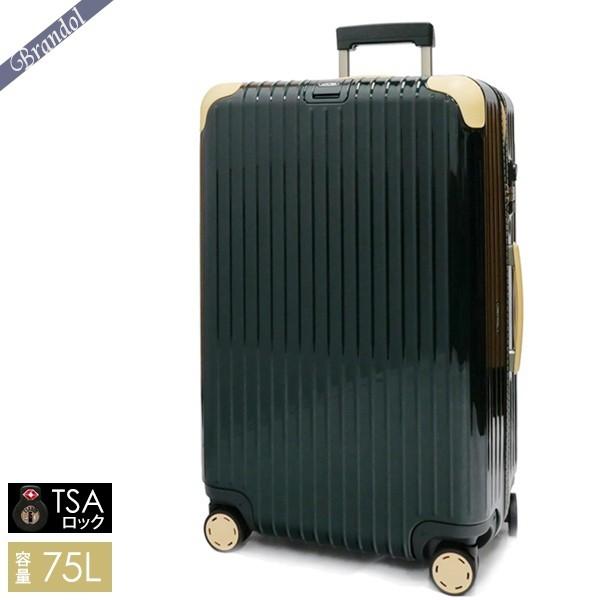 《1200円クーポン対象!5/16(土)01:59まで》リモワ スーツケース BOSSA NOVA ボサノバ TSAロック対応 縦型 75L Lサイズ ジェットグリーン×ベージュ 870.70.41.4