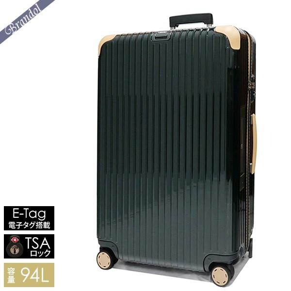 《1200円クーポン対象!5/16(土)01:59まで》リモワ スーツケース BOSSA NOVA ボサノバ TSAロック対応 E-Tag 電子タグ搭載 縦型 94L Lサイズ ジェットグリーン×ベージュ 870.77.41.5