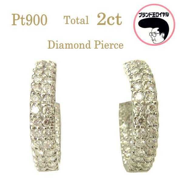 送料0円 内側にもダイヤがついた合計2ctの贅沢なピアス ご予約品 ダイヤモンドピアス Pt900 フープピアス 2ct プラチナ プレゼントに 送料無料 ゴージャス レディースジュエリー ダイヤ
