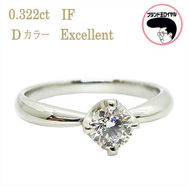 ハート キューピッドのダイヤモンド く バーゲンセール ダイヤモンドリング PT900 0.322ct Dカラー EXカット 一粒ダイヤ メイルオーダー キューピッド 婚約指輪に HC 鑑定書付き IFクラス