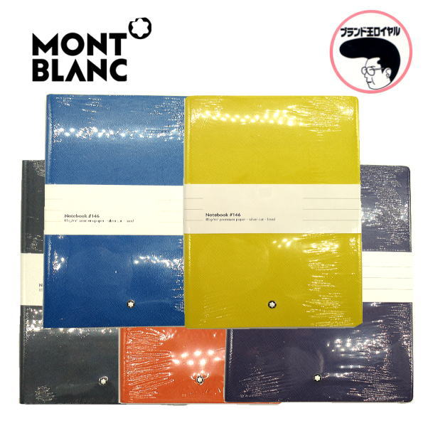 プレゼントにも最適 キャンペーンもお見逃しなく メイルオーダー モンブランのノート モンブラン MONTBLANC 1冊 ノート