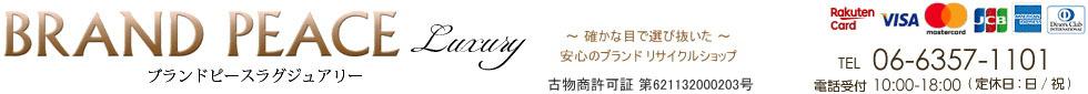 ブランドピースLUXURY:高級ブランド専門店
