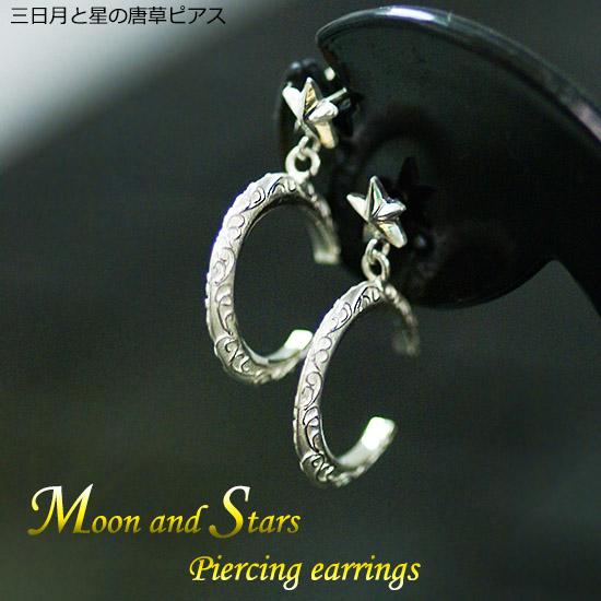 三日月と星の唐草ピアス【送料無料】裏表に繊細なアラベスクをあしらった月が印象的なシルバーピアスです自社オリジナル製品