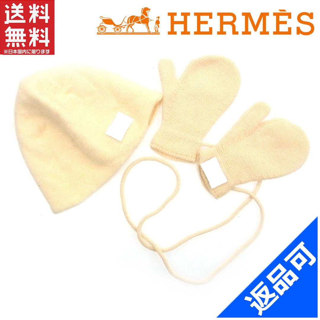 エルメス 手袋 HERMES ベビー用 ニット ベビー 人気 即納 【中古】 X9615