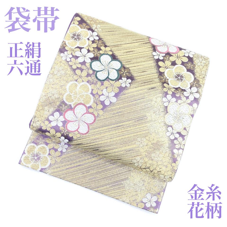 美品 着物 袋帯 正絹 六通 金 紫 ゴールド シルク 袋帯 長さ 442cm 幅31cm【中古】 レディース jh-6280
