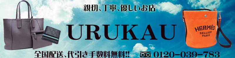 brandshop urukau:親切、丁寧な対応でお客様に喜んで頂ける商品を販売します。