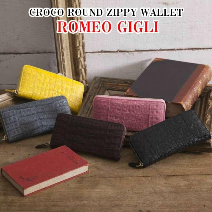【新品】 ロメオジリ ROMEO GIGLI R50001 Croco(クロコ) ジッピーウォレット/ラウンド長財布