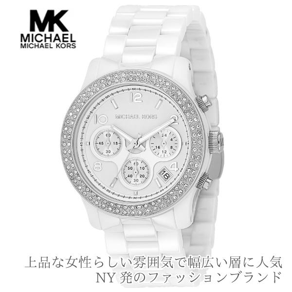 【国内発送】Michael Kors マイケルコース 腕時計 MK5188