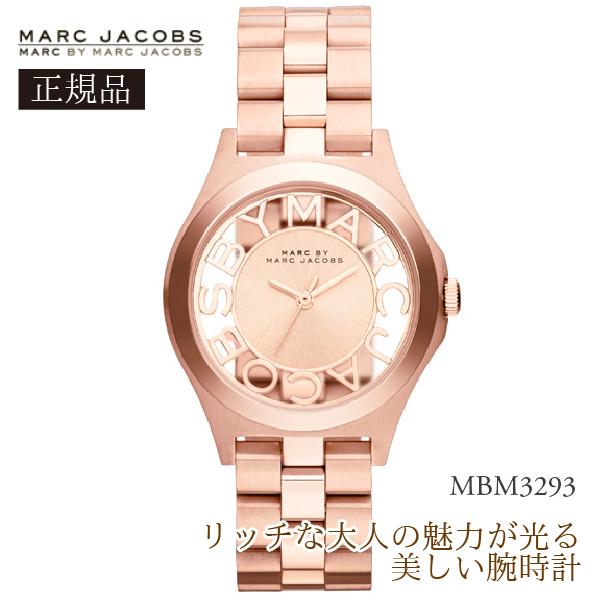 【国内発送】Marc by Marc Jacobs マークジェイコブス 腕時計 MBM3293