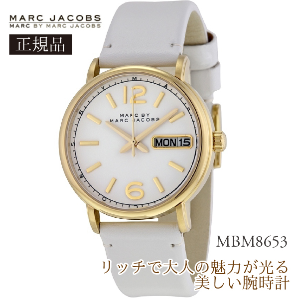【国内発送】Marc by Marc Jacobs マークジェイコブス 腕時計 MBM8653