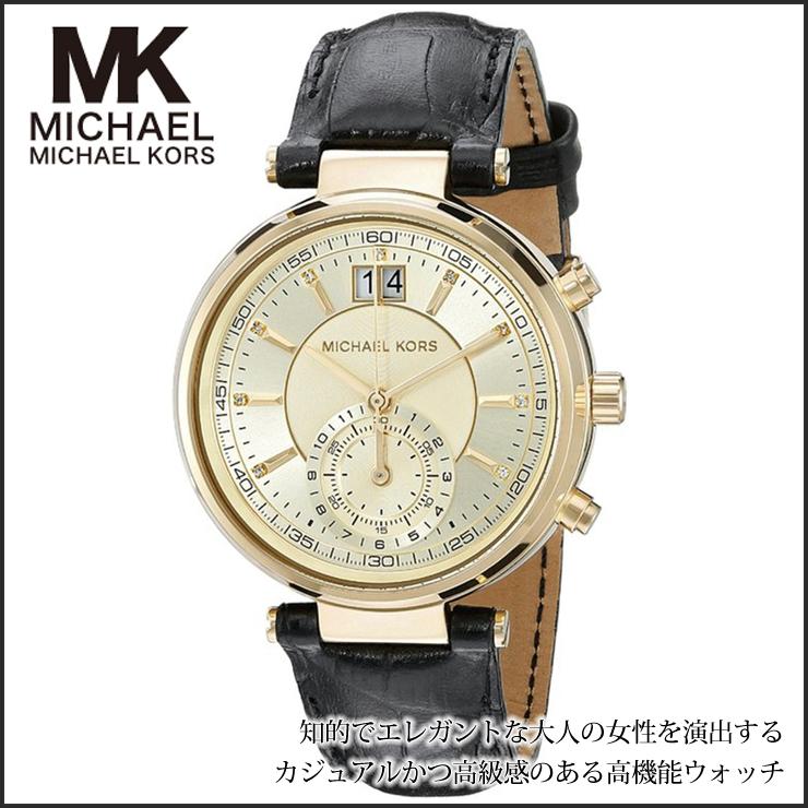 【国内発送】Michael Kors マイケルコース 腕時計 MK2433