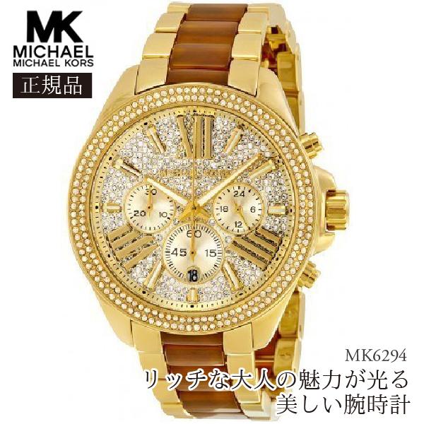 ff4aa59c4644 【国内発送】Michael Kors マイケルコース 腕時計 MK6294 オンライン バーゲンSALE