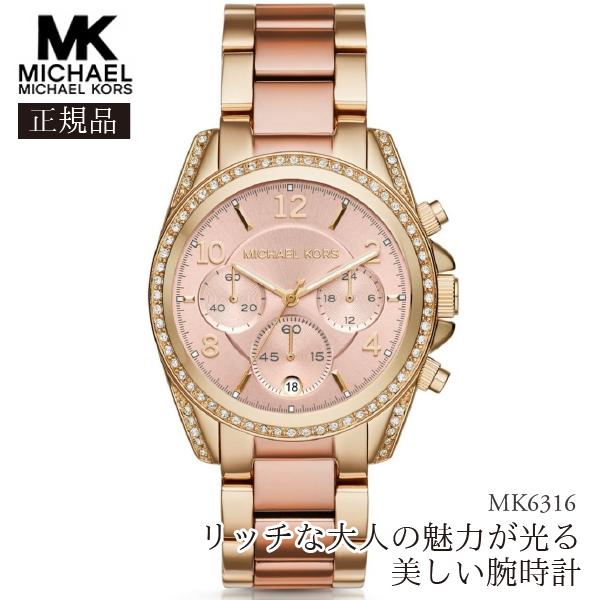 【国内発送】Michael Kors マイケルコース 腕時計 MK6316