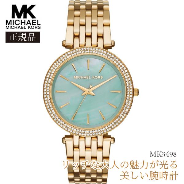 【国内発送】Michael Kors マイケルコース 腕時計 MK3498