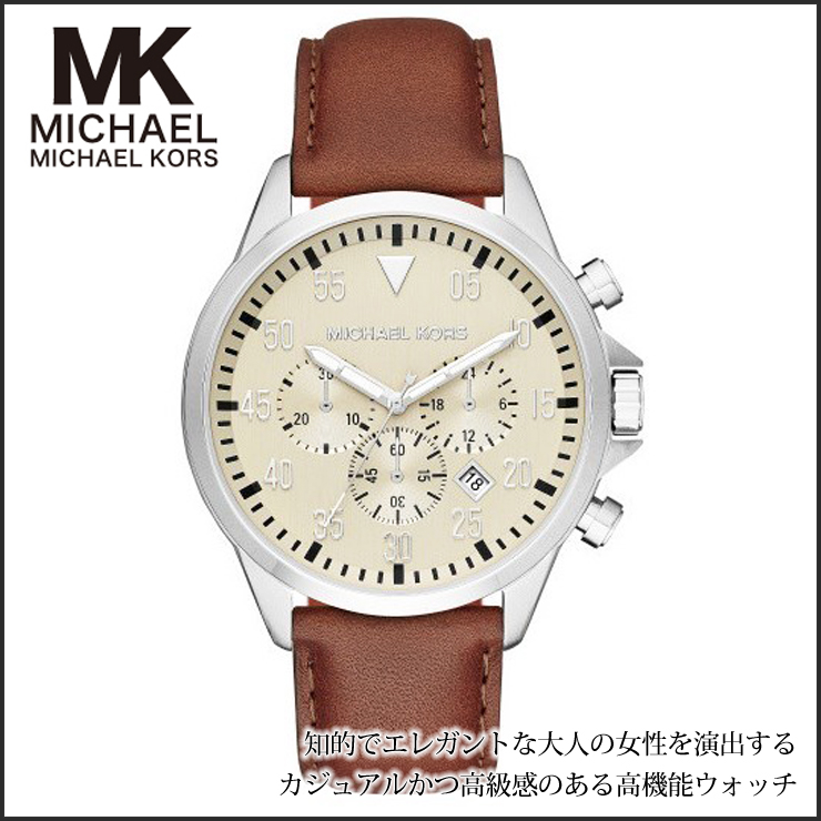 【国内発送】Michael Kors マイケルコース 腕時計 MK8441