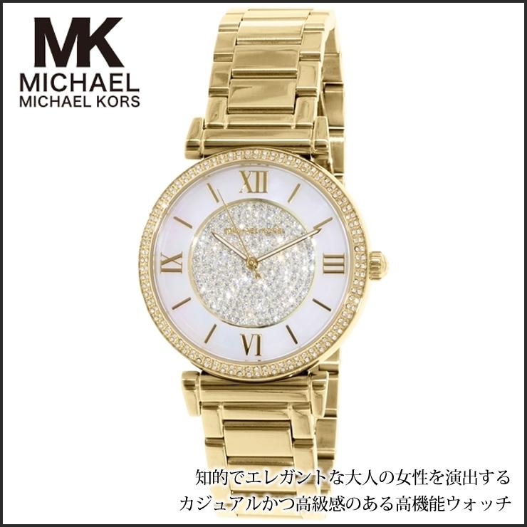 【国内発送】Michael Kors マイケルコース 腕時計 MK3332