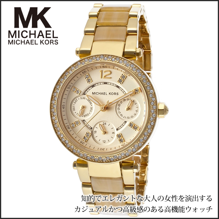 c0dd91317062 【国内発送】Michael Kors マイケルコース 腕時計 MK5842 オンライン 流行