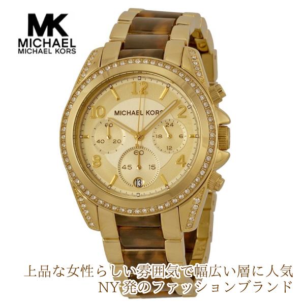 【国内発送】Michael Kors マイケルコース 腕時計 MK6094