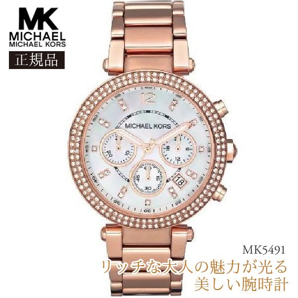 【国内発送】Michael Kors マイケルコース 腕時計 MK5491
