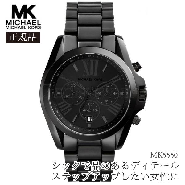 【国内発送】Michael Kors マイケルコース 腕時計 MK5550