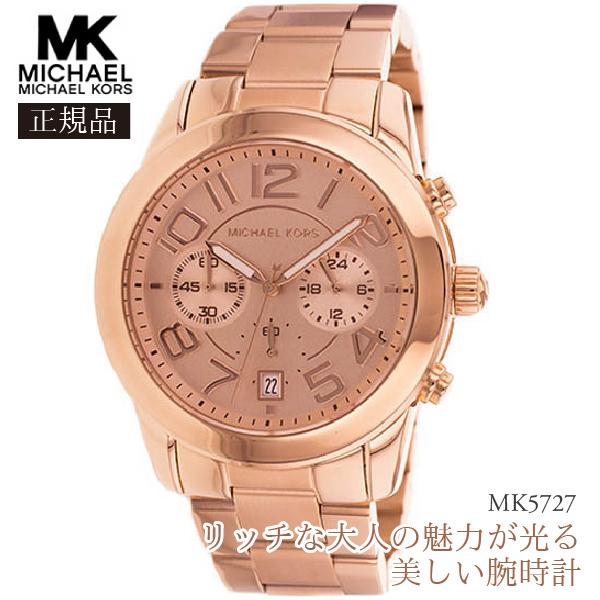 【国内発送】Michael Kors マイケルコース 腕時計 MK5727